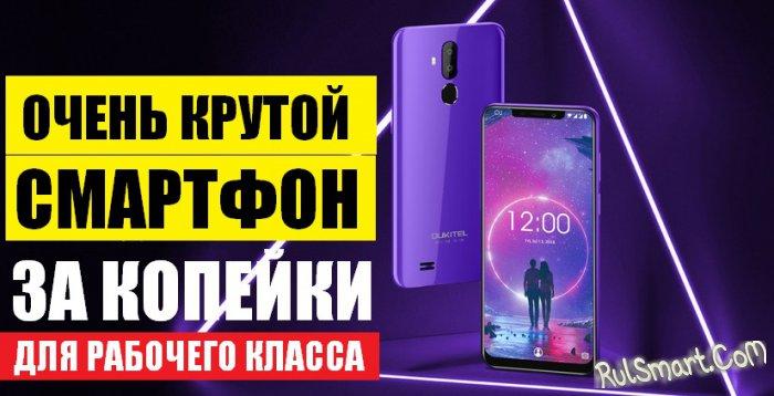 OUKITEL C12: неприлично дешевый смартфон с убойным дизайном и двойной камерой