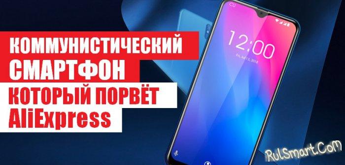 OUKITEL C15 Pro: коммунистический смартфон с каплевидным вырезом и изюминкой