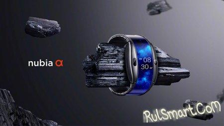 Nubia α (Nubia Alpha): смартфон, который можно намотать на руку