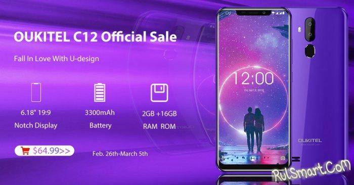 OUKITEL C12: самый крутой смартфон среди дешевых разрывает AliExpress