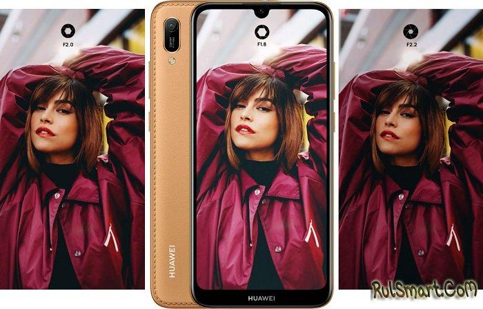 Huawei Y6 (2019): дешевый смартфон с очень крутым дизайном (анонс)