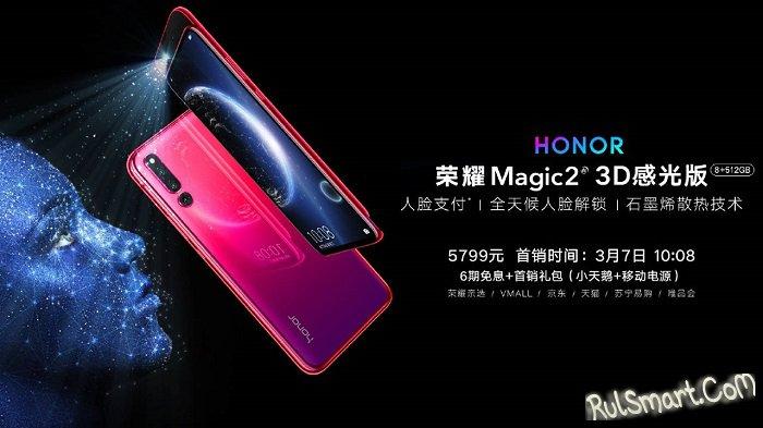 Honor Magic 2 3D: нереально пафосный слайдер с камерой будущего