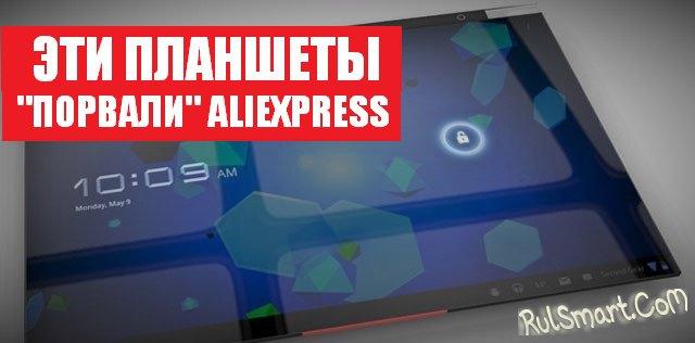 Мощные планшеты Alldocube «порвали» AliExpress, резко упав в цене