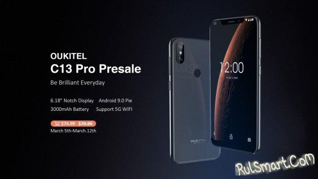 Oukitel C13 Pro: самый крутой «народный смартфон» отдают за копейки