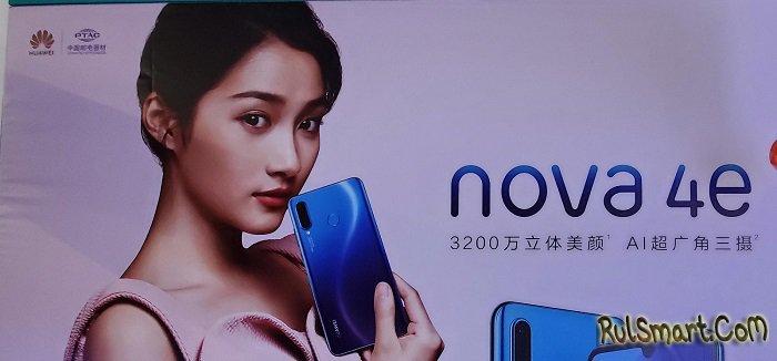 Huawei Nova 4e (Huawei P30 Lite): очень крутая тройная камера и холодный дизайн