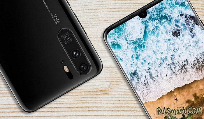 Huawei P30 и P30 Pro — видео со смартфоном и шокирующая цена