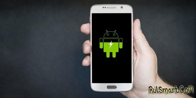 Обнаружена неожиданная причина быстрой разрядки Android-смартфонов