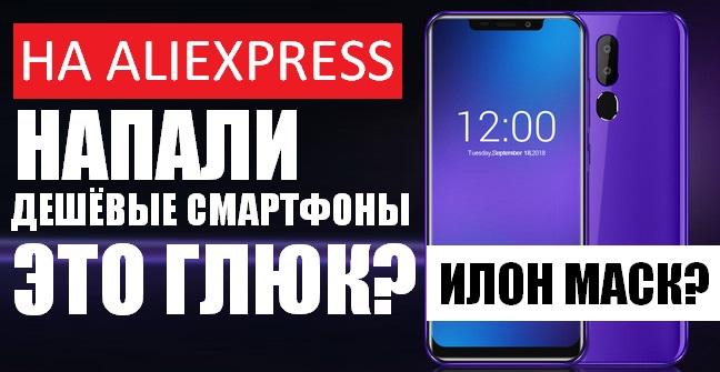 AliExpress трещит по швам от дешевых смартфонов в честь 9-летия магазина