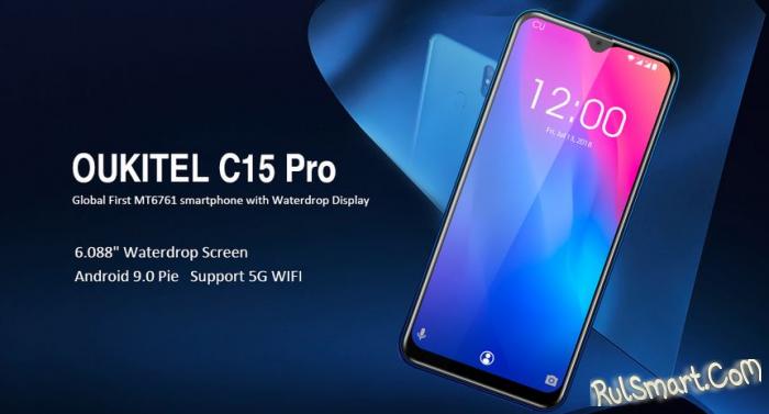 OUKITEL C15 Pro: нереально дешевый смартфон с крутым дизайном и фишками