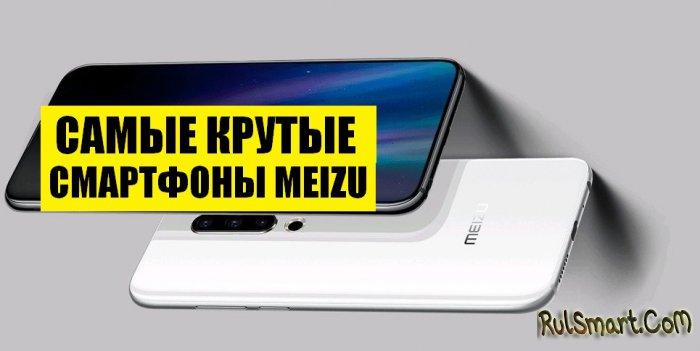 Meizu 16S и Meizu 16S Plus: очень злые смартфоны с жуткими нововведениями