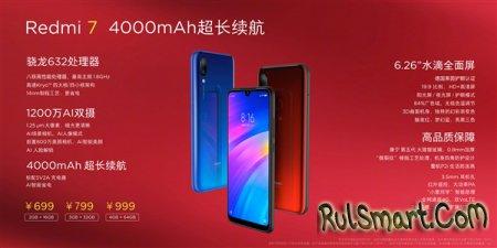 Xiaomi Redmi 7: релиз суперфона со Snapdragon 632 и цена Redmi Note 7 Pro
