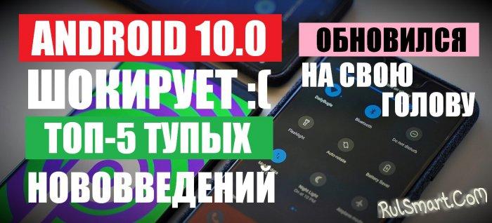Самые ужасные нововведения в Android Q. ТОП-5 лютых зашкваров