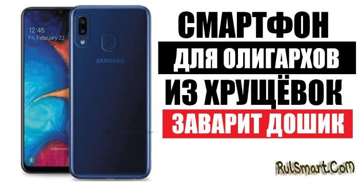 Samsung Galaxy A20e: не флагман с лютым дизайном и бесконечным экраном для народа