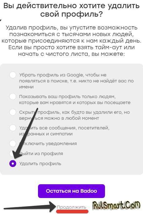 Как удалить профиль на Badoo навсегда или скрыть анкету (самый простой способ)