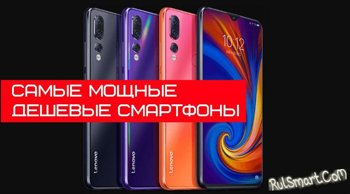 ТОП-5 дешевых, но очень мощных Android-смартфонов в 2019 году