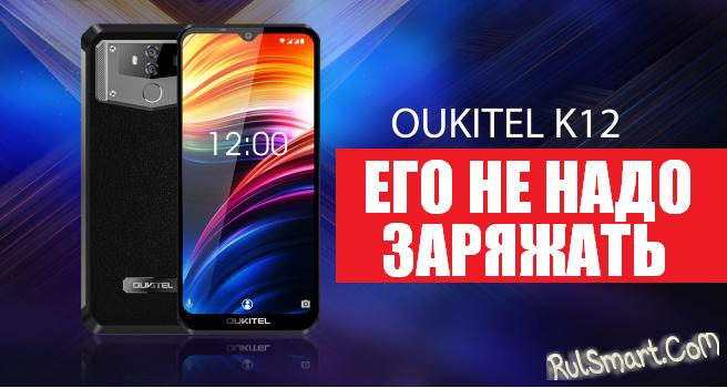 OUKITEL K12: огромный смартфон с огромным аккумулятором на 10 000 мАч