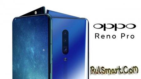 Флагман Oppo Reno Pro: космический дизайн и самое мощное железо (видео)