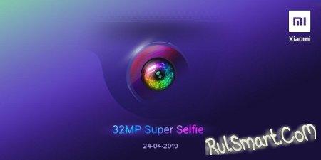 Xiaomi Redmi Y3: недорогой смартфон с 32 МП камерой выйдет 24 апреля