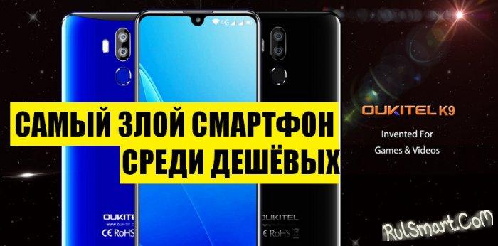 OUKITEL K9 и Honor 8X Max: дешевый и огромный смартфон «отHuaweил» по полной