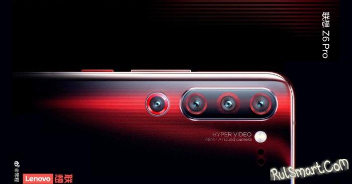 Lenovo Z6 Pro: смартфон-ракета с жидкостным охлаждением и 100 МП фото