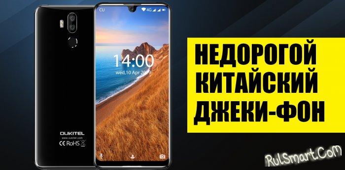 Oukitel K9: недорогой смартфон рвёт шаблоны — огромный и мощный
