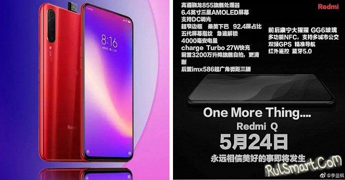 Xiaomi Redmi Q: самый крутой флагман со Snapdragon 855 в 2019 году?