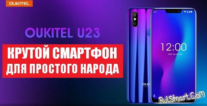 Oukitel U23: крутой и мощный смартфон временно обвалился в цене, почему?