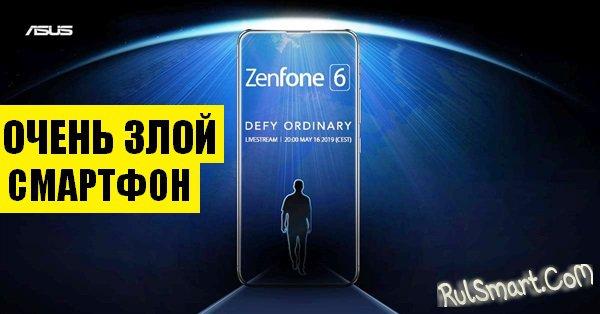 ASUS ZenFone 6: смартфон, который ошарашил своей мощностью весь мир
