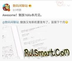 Meizu 16Xs: доступный флагман для тех, кому 16s не по карману