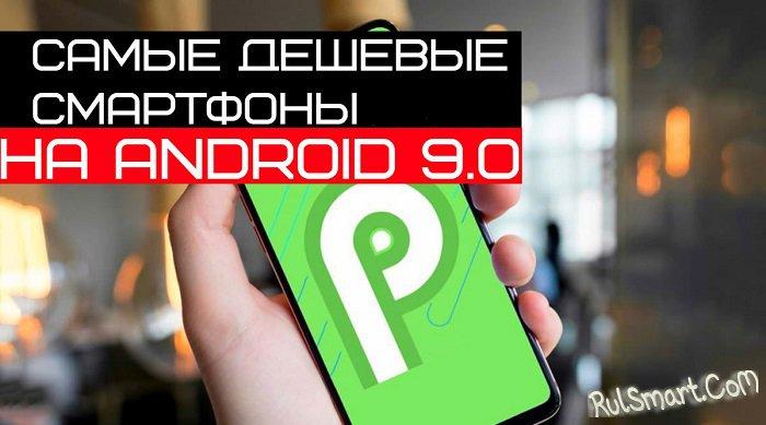 Самые дешевые смартфоны с Android 9.0 Pie (Май 2019)
