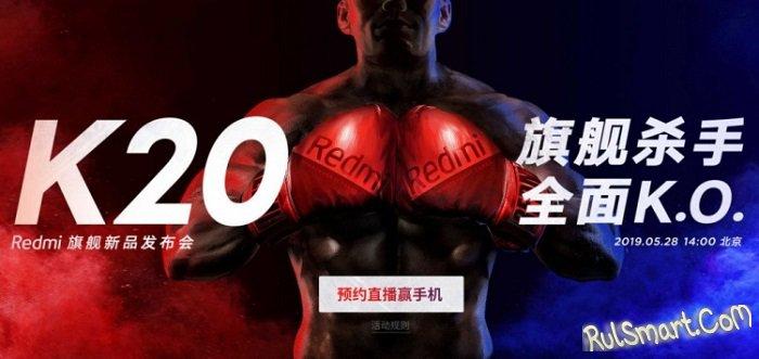 Xiaomi Redmi K20: самый мощный смартфон в мире (все, что нужно знать)
