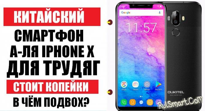 OUKITEL U18: китайский iPhone X отдают на AliExpress за копейки