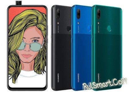 Huawei P Smart Z: смартфон с самовыдвижной камерой (характеристики и цена)