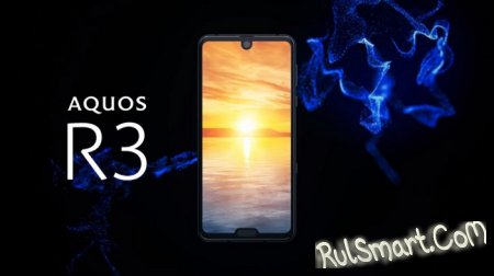 Sharp Aquos R3: японский чудо-смартфон, который удивляет