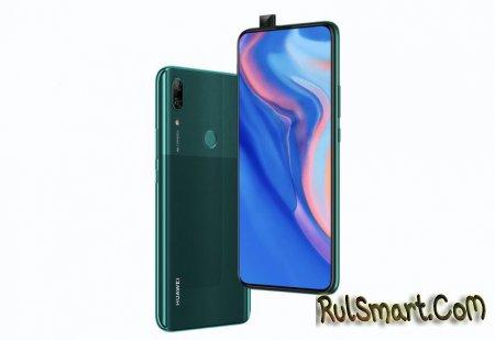 Huawei P smart Z: доступный смартфон с дзен-дизайном и топ-фишками (анонс)