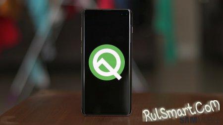 Какие смартфоны Samsung получат обновление до Android Q?