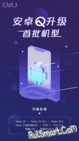 Какие смартфоны Huawei обновятся до Android 10.0 Q? (список)