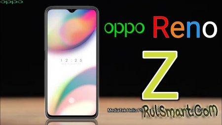 Oppo Reno Z: невероятно крутой и стильный смартфон, но не флагман