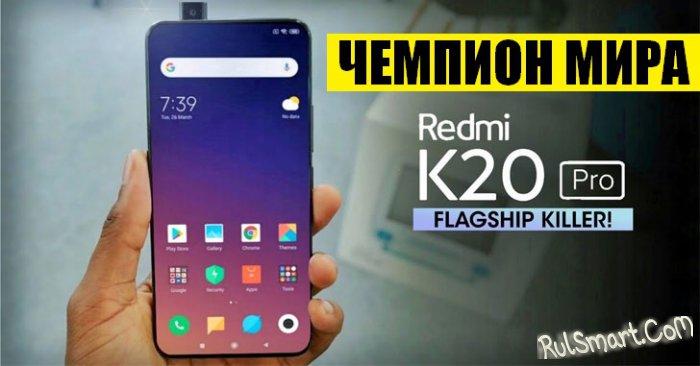 Xiaomi Redmi K20 Pro «порвал» все смартфоны в мире по производительности