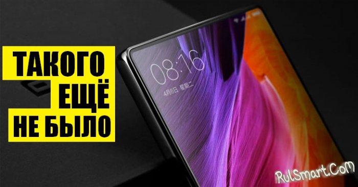Xiaomi Mi Mix 4: самый невероятный китайский смартфон в 2019 году
