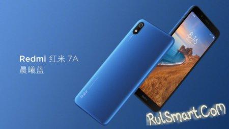 Анонс Xiaomi Redmi 7A: убийственный бюджетник за копейки