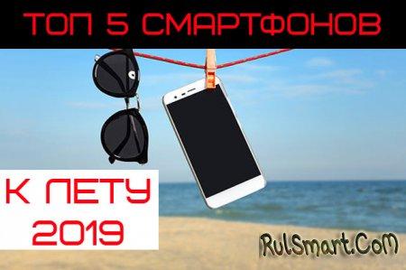 Топ-5 лучших смартфонов к лету 2019