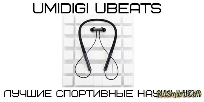 UMIDIGI Ubeats: лучшие доступные спортивные наушники с Bluetooth 5.0