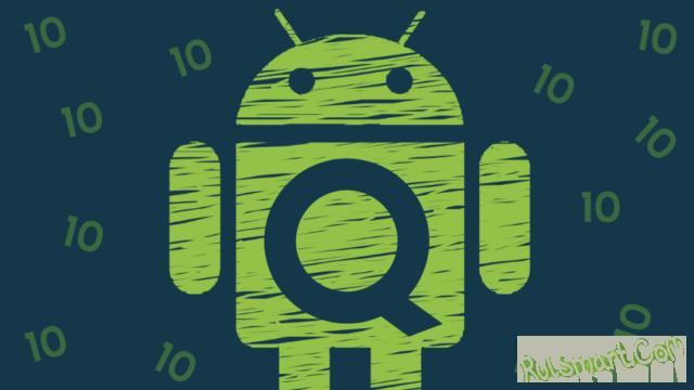 Какие смартфоны Redmi и Xiaomi получат обновление до Android 10.0 Q?
