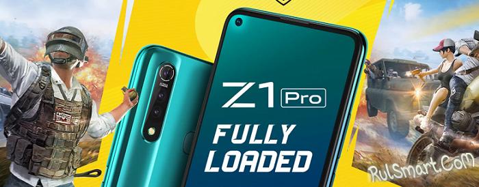 "Vivo Z1 Pro ""порвёт"" Xiaomi Mi A3 и дизайном, и фишками"
