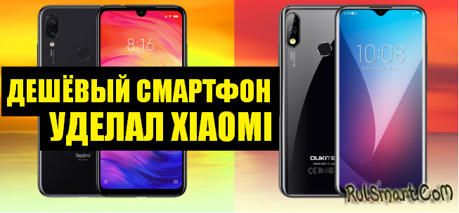 OUKITEL Y4800 «уделал» Xiaomi Redmi Note 7 Pro: неожиданно недорогой