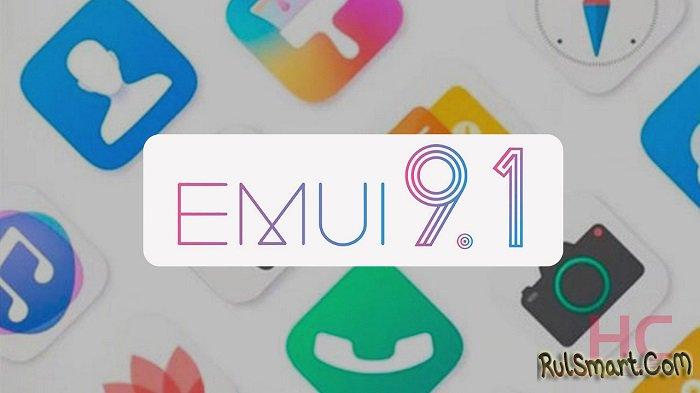 Когда и какие смартфоны Huawei получит EMUI 9.1 (полный список, 23 модели)
