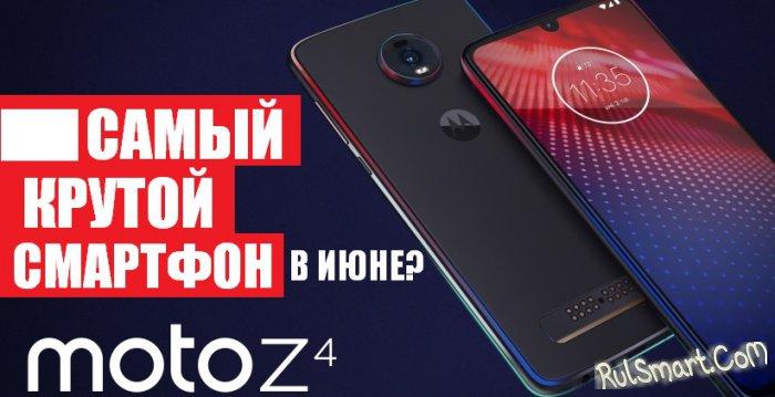 Moto Z4: очень крутой смартфон с 5G, но с неожиданным подвохом
