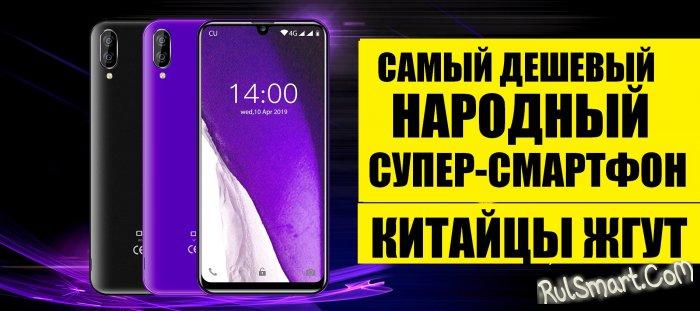 OUKITEL C16 Pro: очень дешевый смартфон с крутым дизайном и мощным железом