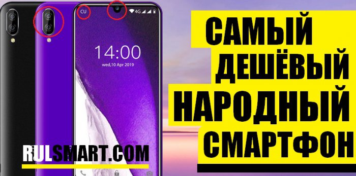 OUKITEL C16 Pro: самый дешевый народный смартфон с фишками флагманов